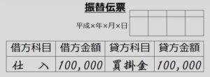 振替伝票(全額掛け)