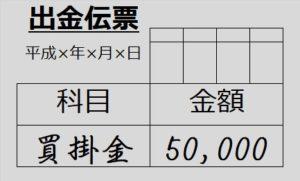 出金伝票(全額掛け)