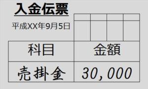 入金伝票(全額掛け演習)